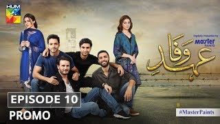 Ehd e Wafa Episode 10 Promo - Digitally Presented by Master Paints HUM TV Drama