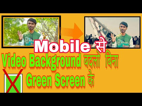Video Background Changer Without Green Screen In Mobile In Hindi 2019