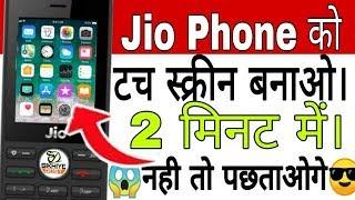Jio phone me omni sd online kaise chalaye // जियो फोन