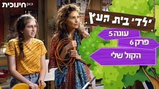 ילדי בית העץ | עונה 5 | פרק 6 - הקול שלי