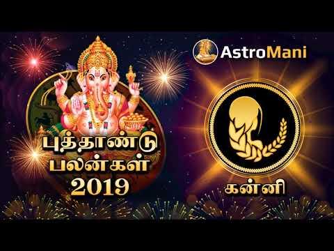 கன்னி ராசி 2019 புத்தாண்டு பலன்கள் | Kanni Rasi 2019 New Year Rasi Palan | Astro Mani