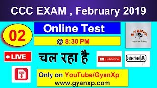 Online CCC Practice Test 2    February 2019    CCC Course in Hindi