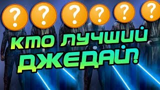 ТОП 7 Лучших Джедаев Звёздных Войн - dooclip.me