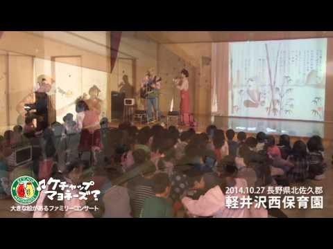 パンダの詩@軽井沢西保育園お楽しみ会コンサート