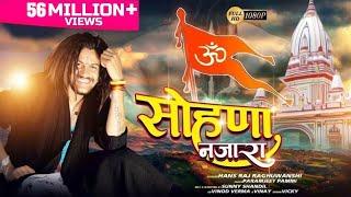 Baba Hansraj Raghuwanshi Sohna Najara Bhawna Da सोहणा नज़ारा (FULL SONG) ||  Paramjeet Pammi |
