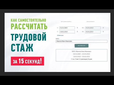 Как рассчитать трудовой стаж самостоятельно за 15 секунд (Калькулятор стажа https://stazh-online.ru)