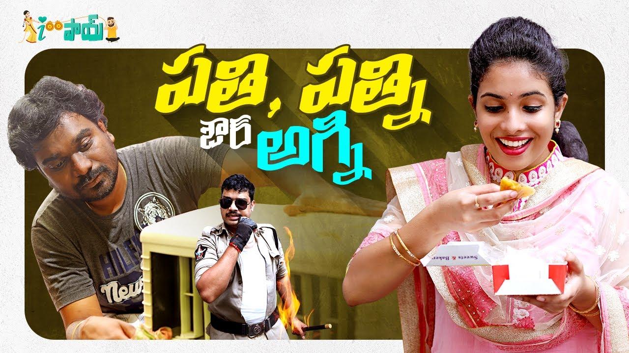 Pathi Pathni Aur Agni || Aipaay Episode #5
