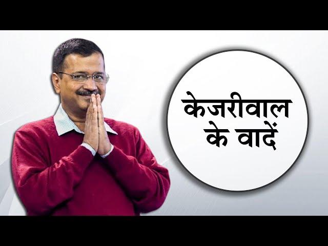 बढ़ेगी दिल्ली की प्रति व्यक्ति आय: केजरीवाल