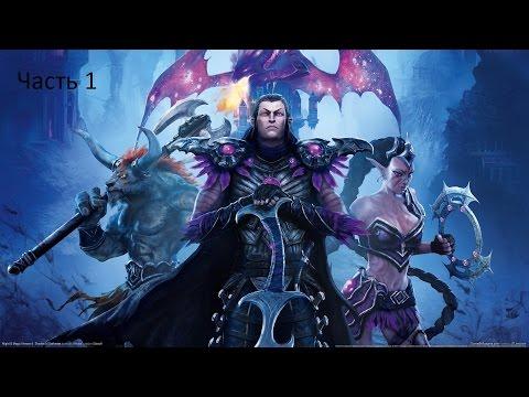 Коды в героях меча и магии 5 повелители орды