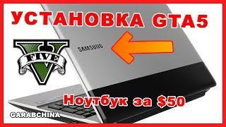 Ноутбук из США за $50 | Установка GTA5   | Посылка из Америки