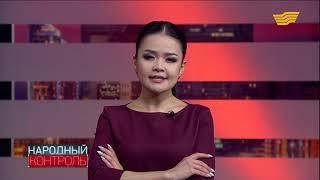 «Народный контроль». Несостоявшееся новоселье, проездной билет Астана LRТ