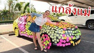 ฝรั่งแกล้งแม่โหดมาก !!   แปะสติ๊กเกอร์บนรถ 1,000 อัน / Prank on mom