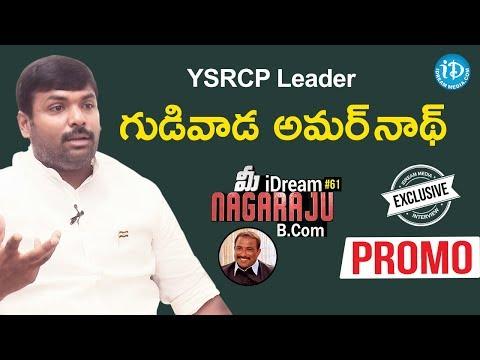 YSRCP Leader Gudivada Amarnath Exclusive Interview - Promo || Talking Politics With iDream #132