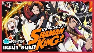[Youtube] แนะนำ อนิเมะ Shaman King ชาแมนคิง ราชันแห่งภูติ