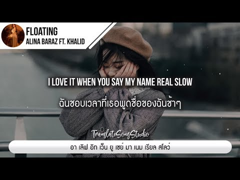 แปลเพลง Floating - Alina Baraz ft. Khalid (filous Remix)