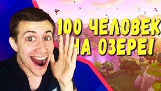 100 ЧЕЛОВЕК НА ОЗЕРЕ - ГДЕ ВУЛКАН?