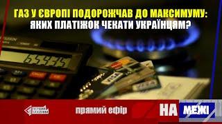 Газ у Європі подорожчав: яких платіжок чекати українцям?