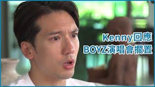 關智斌回應 BOYZ 演唱會擱置一事