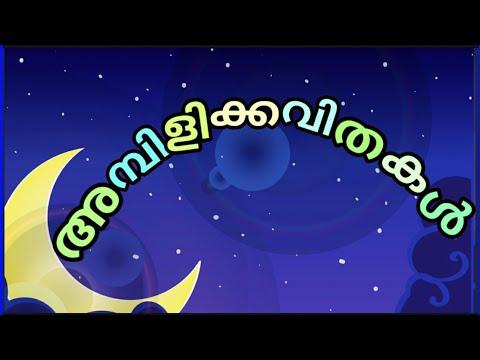 poem about moon in malayam ambili ammavan kutti kavithaigal