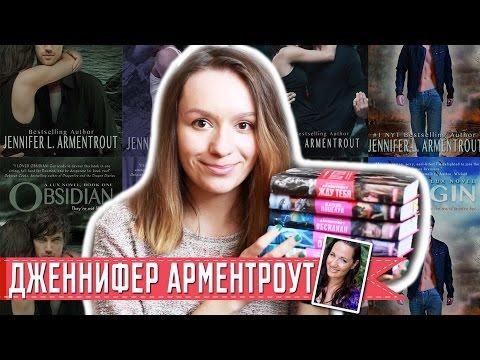 ДЖЕННИФЕР АРМИНТРАУТ ВСЕ КНИГИ СКАЧАТЬ БЕСПЛАТНО