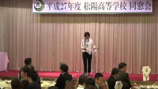 鹿児島松陽高同窓会2015(H27)/05.代表幹事挨拶