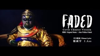 【Taiwan Tempo Run Vol.1 // Faded】Chinese Cover