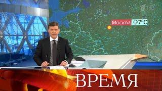 """Выпуск программы """"Время"""" в 21:00 от 20.05.2020"""
