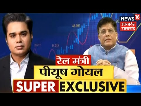 Piyush Goyal Interview : बजट पर रेल मंत्री ने रखी दो टूक बात, विपक्ष को भी आड़े हाथो लिया । AAR PAAR