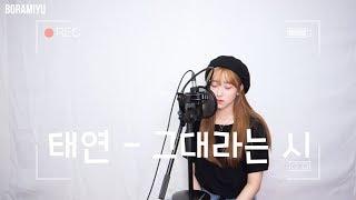 태연(Taeyeon)   그대라는 시(All About You) COVER By 보라미유