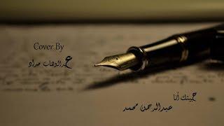 تحميل اغاني Abdulrahman Mohammed - Habetik Ana ( Cover by Abdel Wahab Morad ) عبدالرحمن محمد - حبيتك أنا MP3