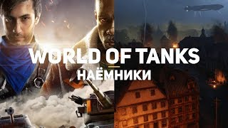 7 классных фич World of Tanks: Наёмники