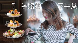 AFTERNOON TEA At Baccarat Hotel (with Their Tea Sommelier!) 打卡纽约水晶宫里的奢华名媛下午茶~