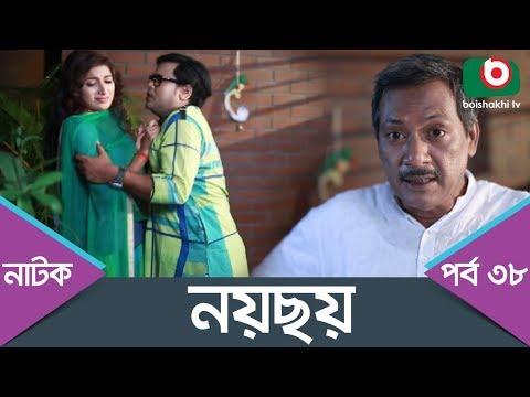 bangla comedy natok noy choy ep 38 shohiduzzaman selim faruk