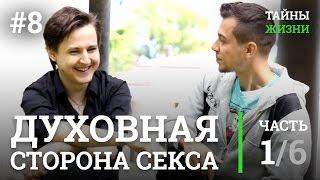 СЕКС и ДУХОВНОЕ РАЗВИТИЕ — Александр Меньшиков