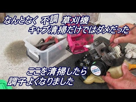 刈払機草刈機修理キャブ掃除してもイマイチ不調な時の修理