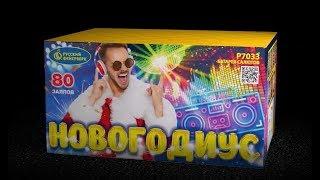 """""""Новогодиус"""" P7033 (0,6 х 80) салют 80 залпов от компании Интернет-магазин SalutMARI - видео"""