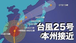台風25号九州の一部が強風域に、3連休は本州接近