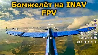 Игрушечный планер с автопилотом на INAV 68см! fpv бомжелёт