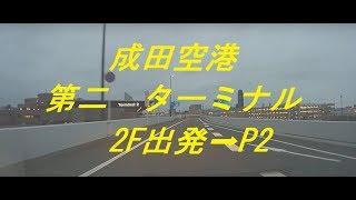成田空港第二ターミナル出発⇒P2