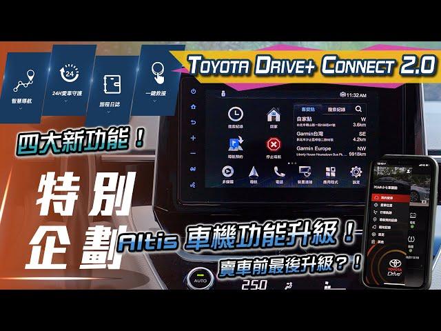 【Altis長測#番外篇】Toyota Drive+ Connect 2.0|四大新功能 賣車前最後升級!【7Car小七車觀點】
