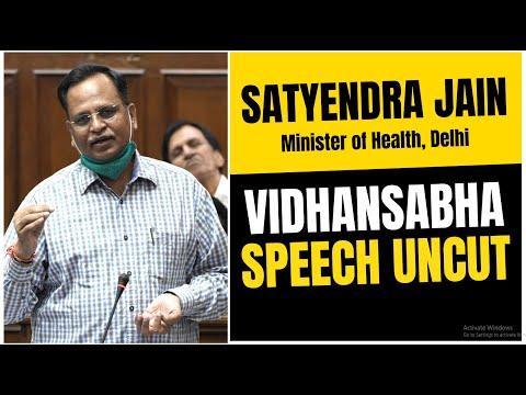 Hon'ble Health Minister Delhi Shri Satyendra Jain FULL SPEECH IN DELHI VIDHANSABHA