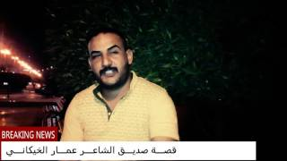 تحميل اغاني قصة الجندي صديق ..الشاعر عمار الخيكاني MP3