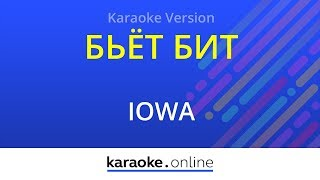 Бьёт бит - IOWA (Karaoke version)