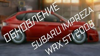 Уличные Гонки - Subaru Impreza WRX STi 2008, Обзор обновления + Новые диски