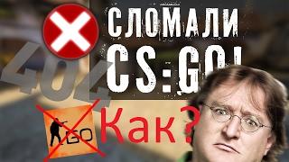 Читеры взломали CS:GO!!!#FIXCSGO ММ Заблочен!!!