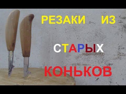 Резцы из коньков. Wood cutters from old skates.