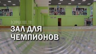 В Курчатове завершается ремонт зала фехтования
