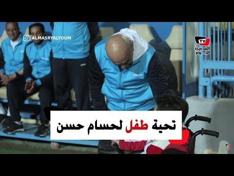 طفل زملكاوي يحي حسام حسن.. وعمرو بركات يقبل رأسه أثناء مباراة الزمالك وسموحة