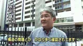 南海辰村建設 大津欠陥マンション動画