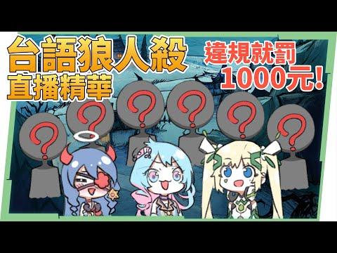 【台語狼人殺】說國語就罰1000元啦?狼人陣營神抓女巫 !! Ft. 好多『虛擬Youtuber』